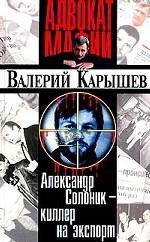 Александр Солоник - киллер на экспорт