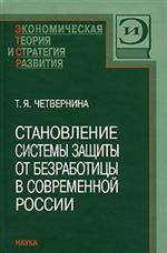 Становление системы защиты от безработицы в современной России