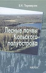 Лесные почвы Кольского полуострова