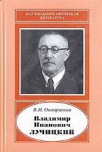 Владимир Иванович Лучицкий