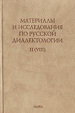 Материалы и исследования по русской диалектологии. Выпуск II (VIII)