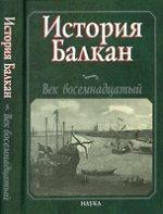 История Балкан. Век восемнадцатый
