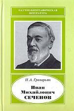 Иван Михайлович Сеченов, 1829-1905