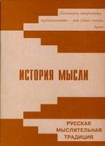 История мысли. Русская мыслительная традиция