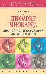 Инфаркт миокарда. Диагностика, профилактика и методы лечения
