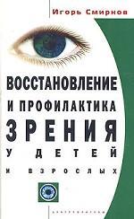Восстановление и профилактика зрения
