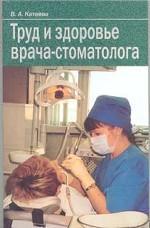 Труд и здоровье врача-стоматолога