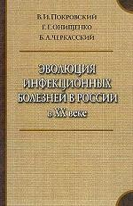 Эволюция инфекционных болезней в России в XX в. Руководство для врачей
