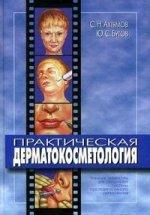 Практическая дерматокосметология. Учебное пособие