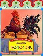 Колосок: Русская народные сказки