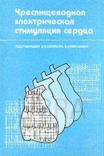 Чреспищеводная электрическая стимуляция сердца: кардиология, терапевтия, электрофизиология