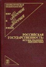 Российская государственность: истоки, традиции, перспективы: научное издание