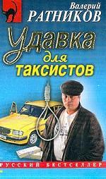 Удавка для таксистов
