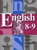Английский язык. Методические рекомендации к контрольным заданиям 8-9 класс
