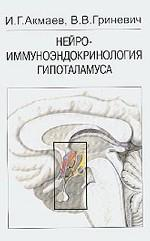 Нейроиммуноэндокринология гипоталамуса