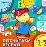 Играем с Бимбо. Посчитаем весело! Книжка-игрушка для детей 1-3 лет