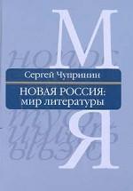 Новая Россия: мир литературы. В 2 томах. Том 1