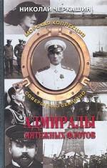 Адмиралы мятежных флотов. Морская коллекция