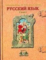 Русский язык. 6 класс. Учебник для 6 класса основной школы