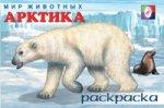 Арктика. Раскраска