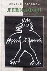 Левиафан. Дневники 1963-1971 годов