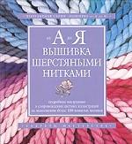 Вышивка шерстяными нитками