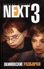 NEXT-3. Книга 3. Окимовские разборки