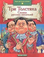 Три толстяка. Сказки русских писателей