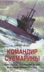 Командир субмарины Британские подводные лодки во Второй мировой войне