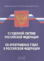 О судебной системе РФ. Об арбитражных судах в РФ. Федеральные законы