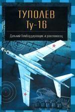 Туполев Ту-16. Дальний бомбардировщик и ракетоносец