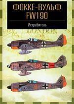 Фокке-Вульф FW 190. Истребитель