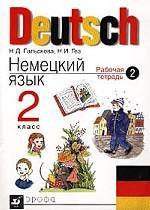 Deutsch. Немецкий язык. 2 класс. Рабочая тетрадь №2
