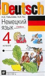 Немецкий язык: Учебник для 4 класса
