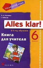 Alles klar! 6 класс. 2-й год обучения. Книга для учителя
