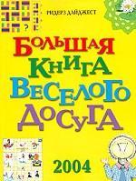 Большая книга веселого досуга