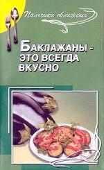 Баклажаны - это всегда вкусно. Сборник кулинарных рецептов