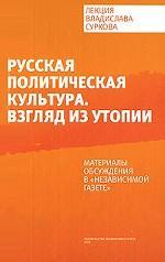 Русская политическая культура. Взгляд из утопии. Лекция Владислава Суркова