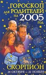 Гороскопы для родителей на 2005 год. Скорпион 24 октября - 22 ноября