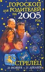 Гороскопы для родителей на 2005 год. Стрелец 23 ноября - 21 декабря