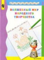 Волшебный мир народного творчества: учебное пособие для подготовки детей к школе. Часть 1