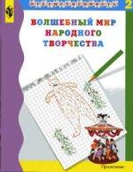 Волшебный мир народного творчества: учебное пособие для подготовки детей к школе. Часть 2