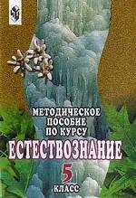 Методическое пособие по курсу: Естествознание: 5 класс: Поурочное планирование: Книга для учителя