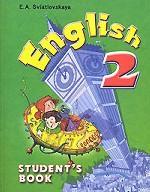 English 2: Student`s Book. Английский язык. 2 класс