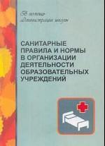 Санитарные правила и нормы в организации деятельности образовательных учреждений