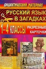 Русский язык в загадках. 1-4 класс. дидактический материал и разрезные карточки