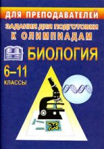 Олимпиадные задания по биологии, 6-11 класс