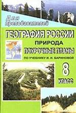 География России. Природа, 8 класс. Поурочные планы по учебнику И. И. Бариновой