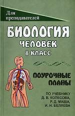 Биология. Человек. 8 класс. Поурочные планы
