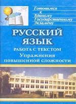 Русский язык. Работа с текстом. Упражнения повышенной сложности